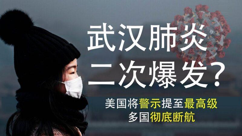 【天亮時分】武漢肺炎二次爆發迫在眉睫