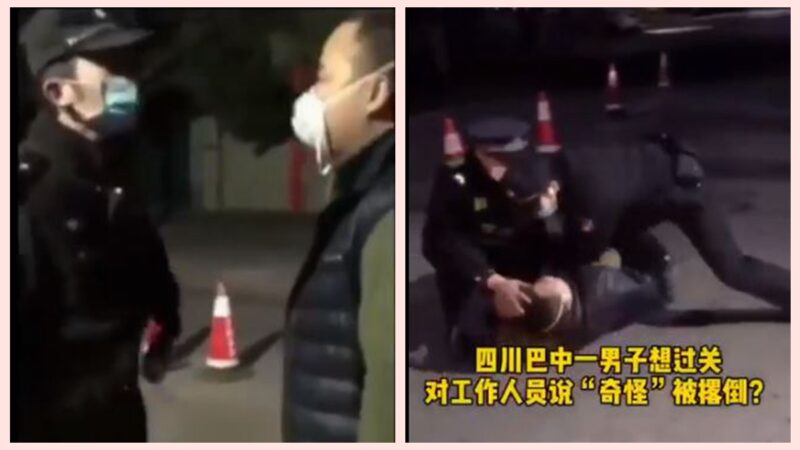 四川村民被摔倒在地 警察大喊:服不服?(视频)