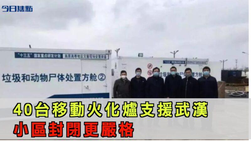 40台移動火化爐支援武漢 小區封閉更嚴格【今日焦點】