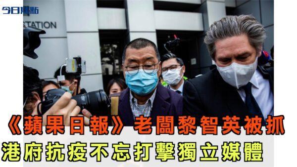 《蘋果日報》老闆黎智英被抓 港府抗疫不忘打擊獨立媒體【今日焦點】