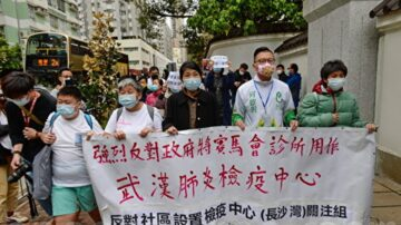组图:港民长沙湾游行 反对区内设肺炎诊所
