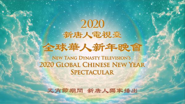 【預告】元宵節新唐人獨家播出「神韻晚會」及「交響樂音樂會」