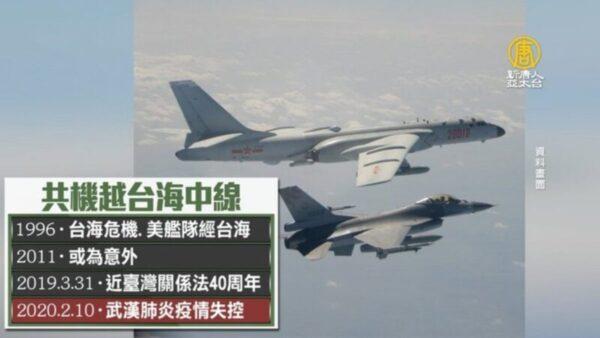 中共軍機鎖定台機尋釁 台緊急開會 美連日巡航台灣