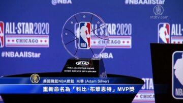 紀念傳奇 科比名字永留NBA全明星賽MVP獎盃