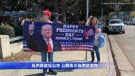 总统日百人游行 支持总统川普连任
