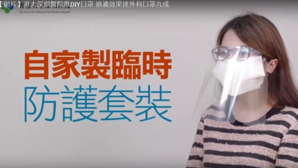 簡易口罩自製法 防護力達外科口罩90%以上(視頻)