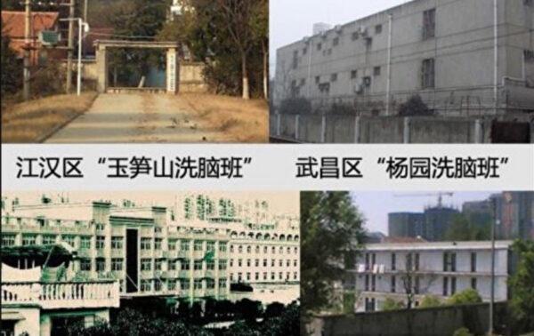 2019年 遭中共迫害的武漢法輪功學員