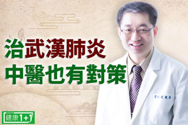 黄建荣:治武汉肺炎中医也有对策 保养注意润喉(视频)