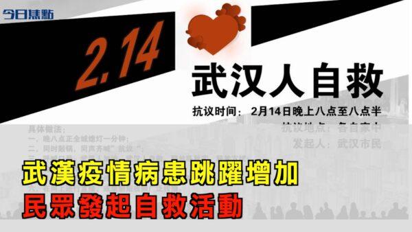 武汉疫情严重病患数量跳跃增加 民众发起自救活动【今日焦点】