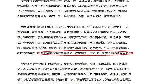 袁斌:数百党媒记者为何加起来还不如一个方方