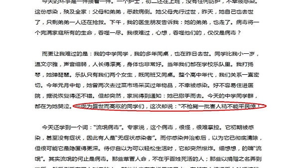 袁斌:數百黨媒記者為何加起來還不如一個方方