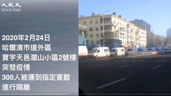 哈爾濱隔離300人場面嚇人 但官稱連日無新增病例