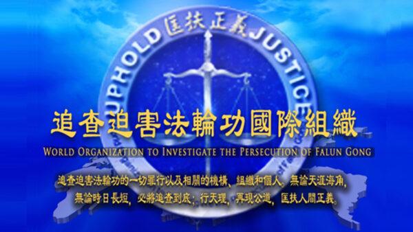 追查國際:最新立案追查迫害法輪功的部分責任單位、責任人名單