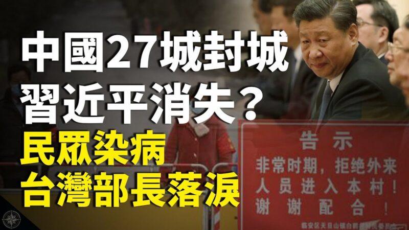 世界的十字路口:中国27城封城 习近平消失7天?