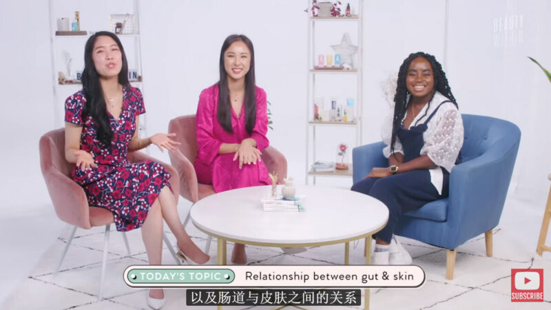 【Beauty Within】腸道健康 皮膚就漂亮 維持腸道健康的保養之道