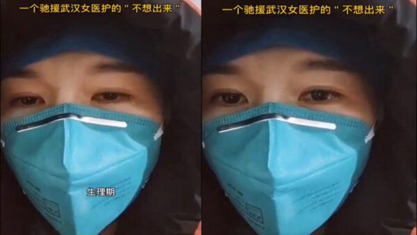 武汉女护士:生理期裤子湿透,不舍得换防护服(视频)