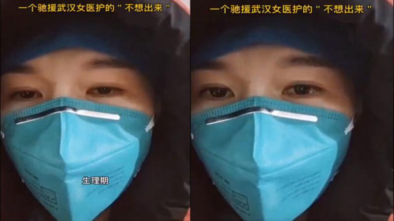 武漢女護士:生理期褲子濕透,不捨得換防護服(視頻)
