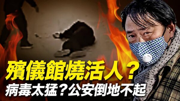 世界的十字路口:殡仪馆烧活人?病毒太猛?公安倒地不起