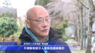 香港前立法會議員:籲加國勿重蹈覆轍
