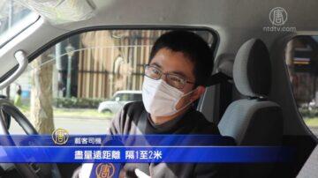 日本计程车司机屡遭新冠感染 或成高危人群