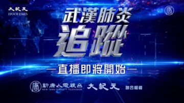 【直播预告】2.20武汉肺炎追踪