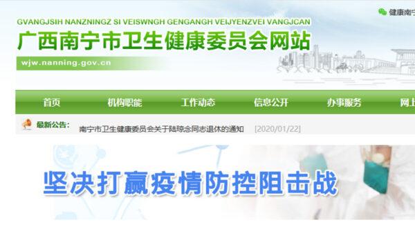 南寧衞健委幹部「造謠」被撤 因在家族群通知疫情