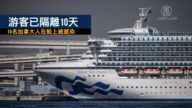 加國撤離「鑽石公主號」乘客