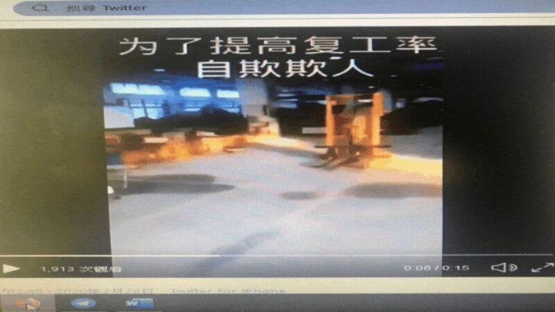 沒工人沒原料被逼復工 工廠老闆想出了這招(視頻)