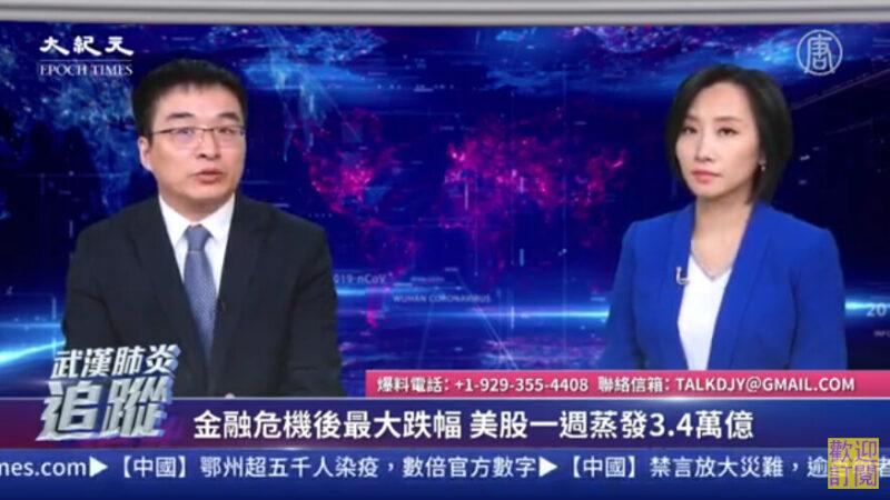 【直播回放】中共官方暴力防疫 復工難/統計數字連降 多方質疑