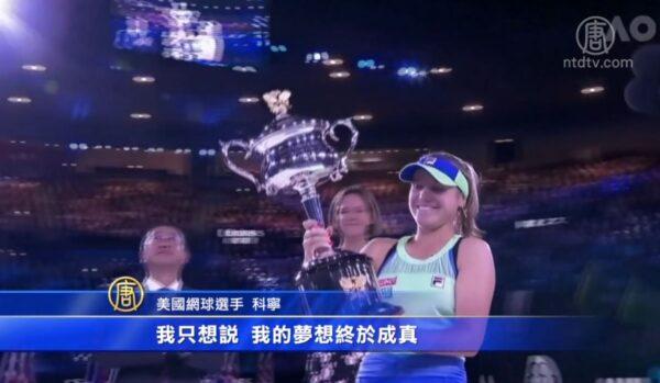 澳網決賽 新星科寧大逆轉 首奪大滿貫后冠