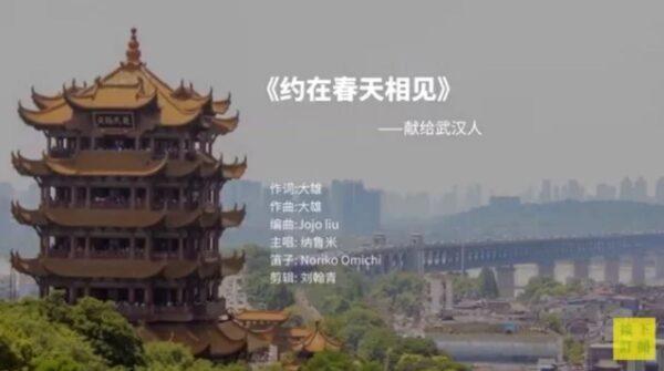 献给武汉人的催泪歌曲 《约在春天相见》(视频)