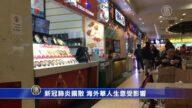 新冠肺炎擴散 海外華人生意受影響