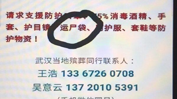 千百度:武汉义士爆真相,警方为何封他的嘴?