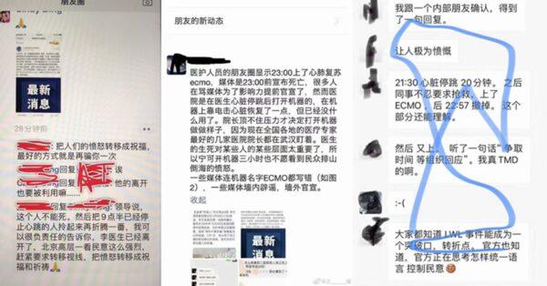 陰謀論?「吹哨人」李文亮不敵肺炎去世引公憤 網爆死後疑遭3小時電擊:「別再演了!」
