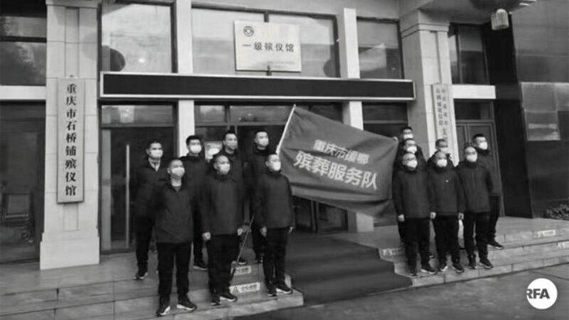 細思極恐!中國各地殯葬隊支援武漢