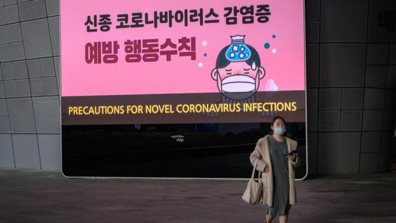 新增3例武汉肺炎 韩国:感染途径不明