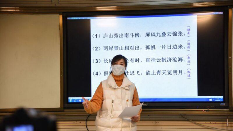 躲疫情网络授课 中国敏感词太多频遭屏蔽