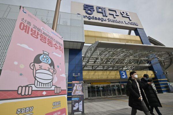 韩国疫情延烧 美旅游警示调至第三级避免前往