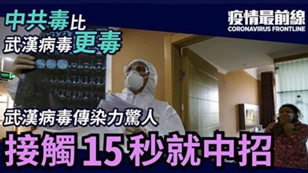 【疫情最前线】武汉实验室抢专利不慎泄密