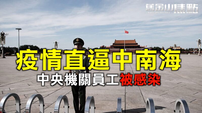 北京疫情上升 直逼中南海 湖北临床病例断崖式下跌【旧金山焦点】
