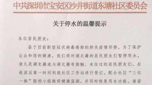 以死相逼?深圳一社区对湖北籍居民停水