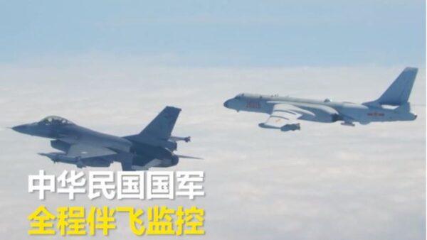 大疫当前 中共仍不忘派军机恐吓台湾