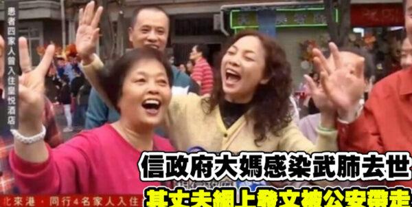 高呼「相信政府 」走紅 傳廣州大媽染疫去世丈夫被抓