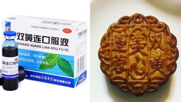 """中共乱炒""""双黄连""""可防疫 结果双黄莲月饼被抢光"""