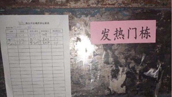 武汉摆万家宴社区感染严重无人管 住户绝望求救
