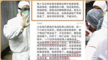 武漢殯儀館急徵搬屍工 傳焚屍爐裡活人慘叫