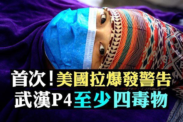 【拍案驚奇】首次!美國拉爆發警告 武漢P4至少4毒物