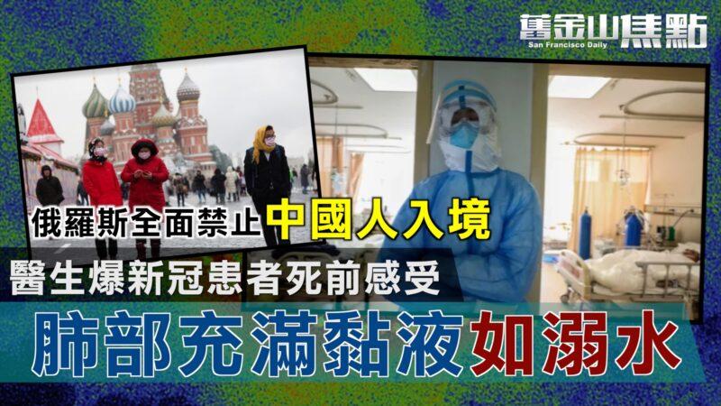 俄羅斯全面禁止中國人入境 耿爽為何不抗議【舊金山焦點】