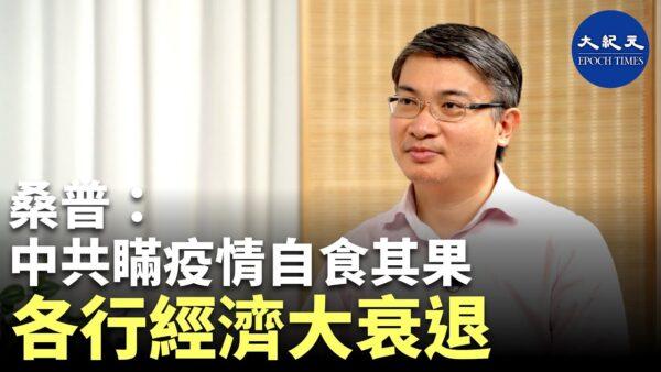 【珍言真語】桑普: 中共故意令香港成疫埠 打壓抗爭運動