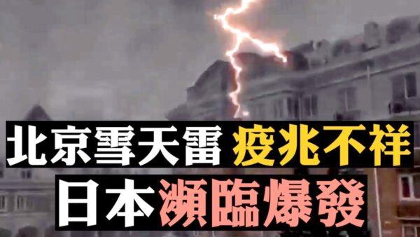 【拍案惊奇】美军人爆料:300万人感染 25万死 各自为政 北京宣布战时状态 抗中央者下台